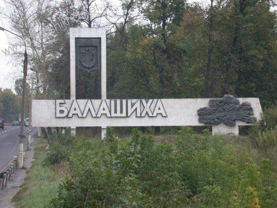 Туристическая Россия: Балашиха и Обнинск