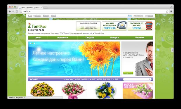 Цветы компании ТопФло