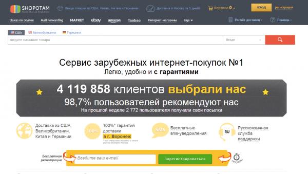 Ебей на русском языке — широкие возможности для онлайн-торговли