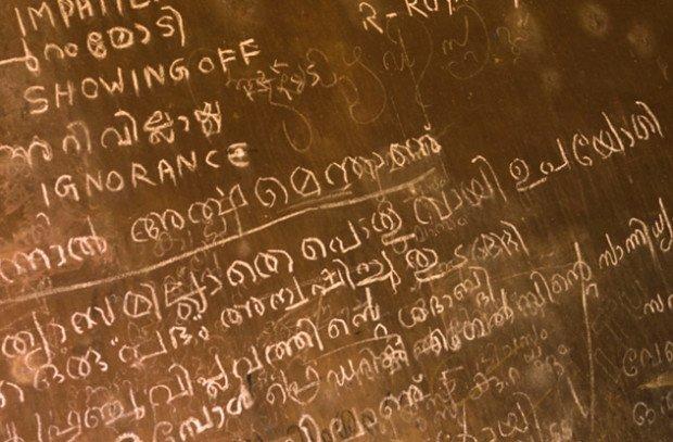 Письменные символы на доске