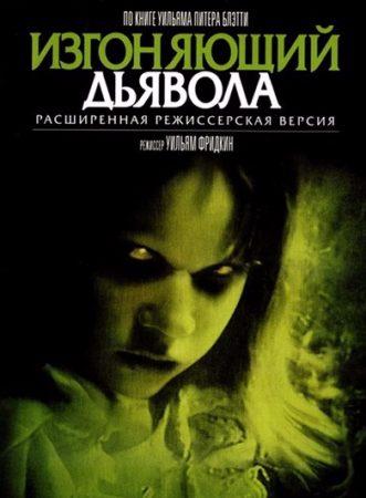 Афиша фильма Изгоняющий дьявола