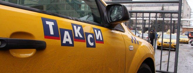 Зачем нам такси