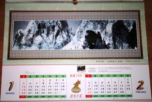 Календарь Северной Кореи