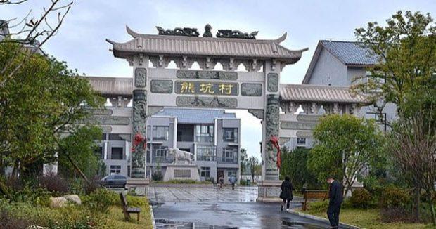 Ворота в китайскую деревню