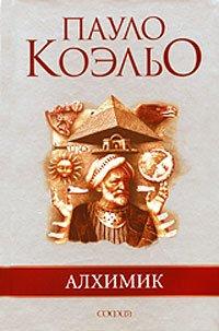 Самые продаваемые книги в истории печатной литературы