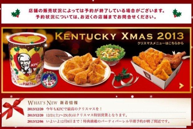 Рекламная афиша KFC в Японии