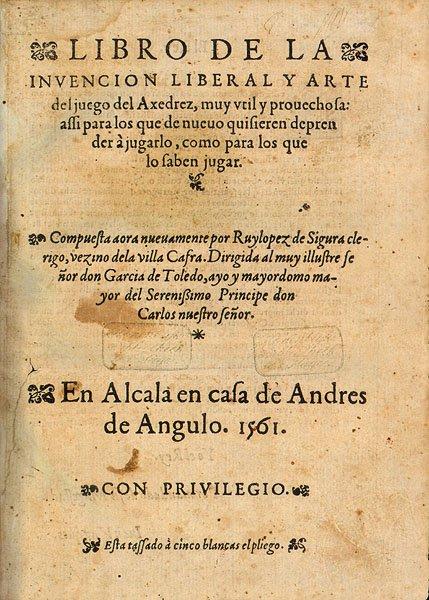 Страница из книги Руи Лопеса де Сегуры