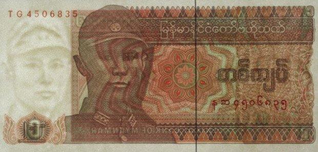 Банкнота номинала 1 кьят образца 1989 года