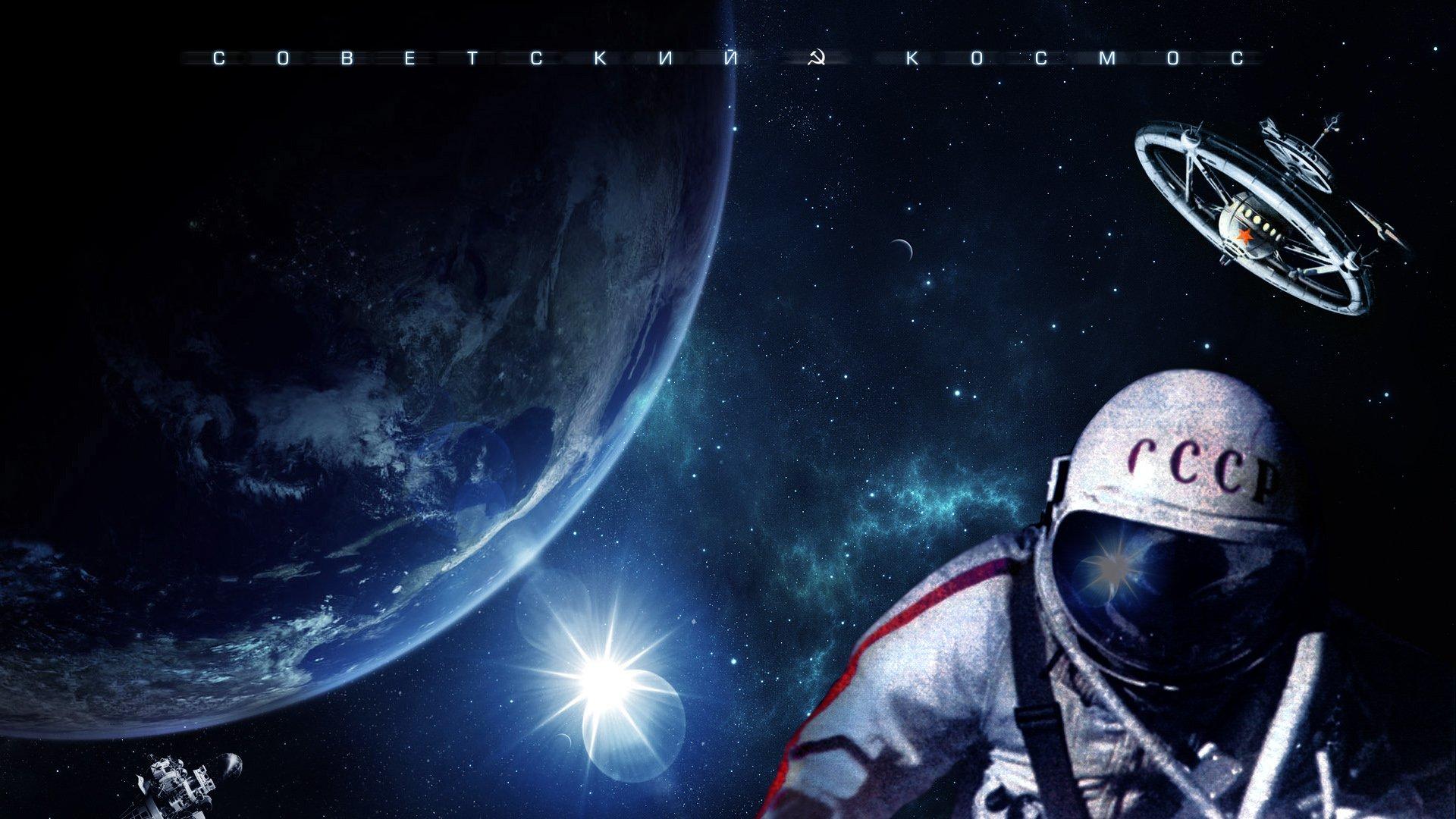 Советская космонавтика