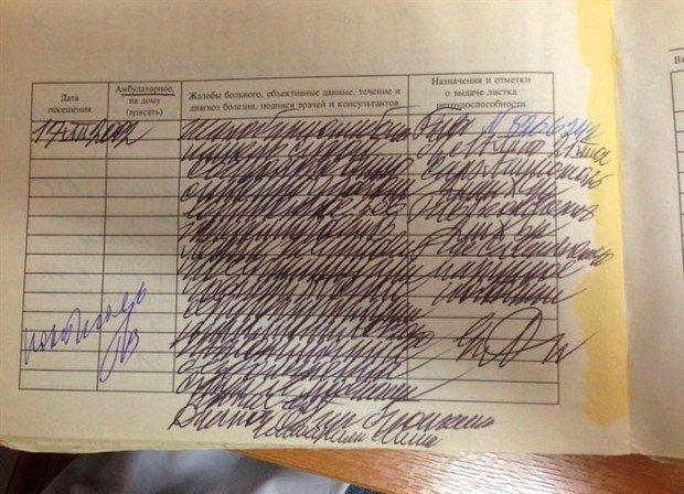 Справка, заполненная врачом с неразборчивым почерком