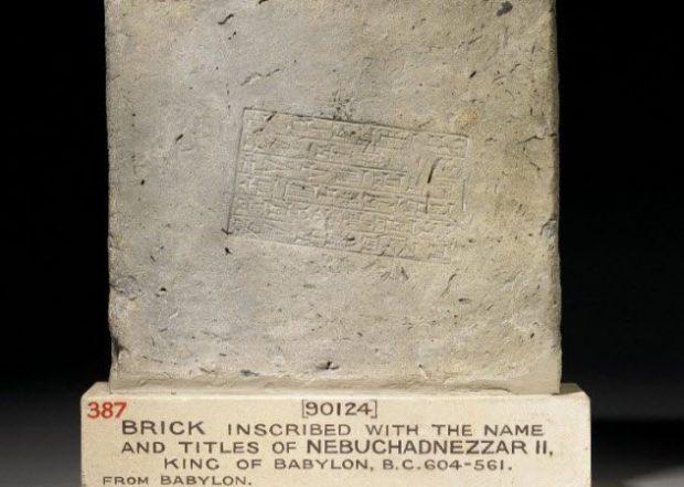 Вавилонский кирпич