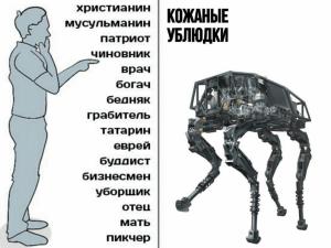 кожаные ублюдки роботы
