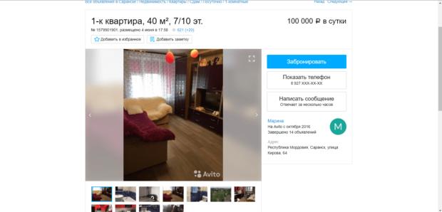 сколько стоит арендовать жилье в чм