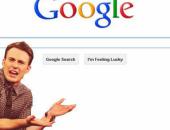 тупые запросы яндекса и гугла