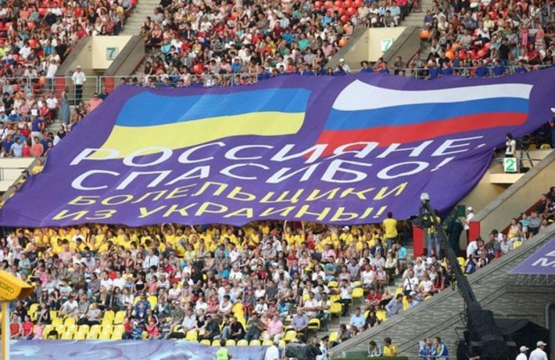 Мы с вами! Украина болеет за Россию!