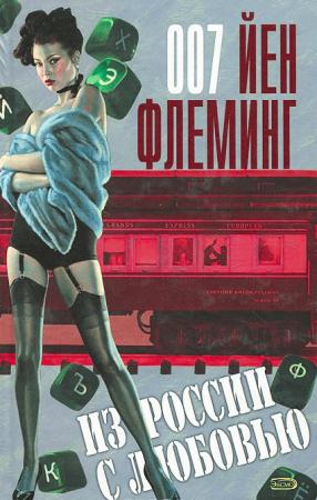 обложка «Из России с любовью»