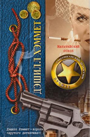 обложка «Мальтийский сокол»