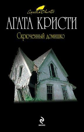 обложка «Скрюченный домишко»