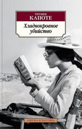 обложка «Хладнокровное убийство»