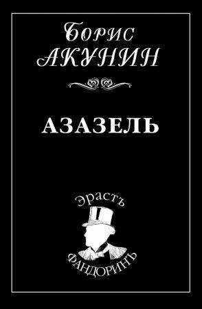 обложка «Азазель»