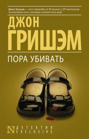 обложка «Пора убивать»