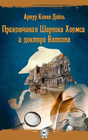 обложка «Шерлок Холмс»