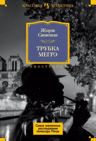 обложка «Трубка Мегрэ»