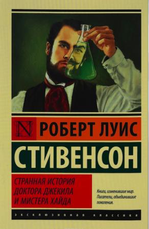 обложка «Странная история доктора Джекила и мистера Хайда»