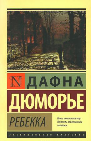 обложка «Ребекка»