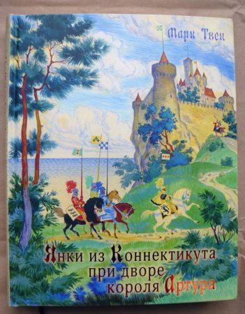 Обложка книги про американского попаданца в средневековую Англию