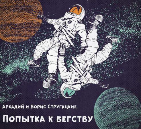 Обложка книги братьев Стругацких про хороших советских попаданцев