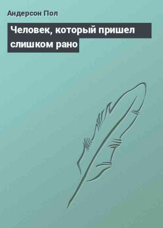 Книга от Пола Андерсона