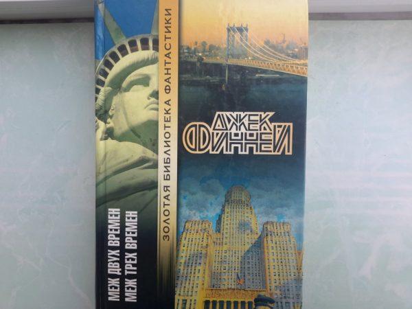 Книга про приключения Саймона Морли в прошлом