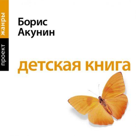 Книга о Ластике Фандорине и его приключениях в прошлом от Бориса Акунина