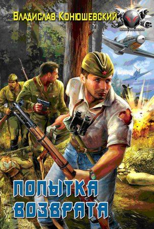 Попаданец в огне Великой Отечественной войны
