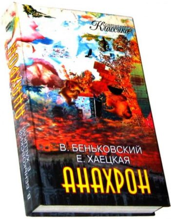 Книга о госте из прошлого в современном мире