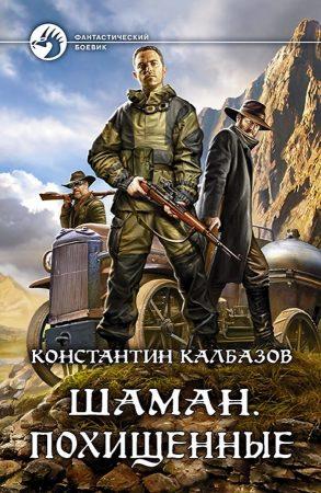 Книга о приключениях в параллельном мире