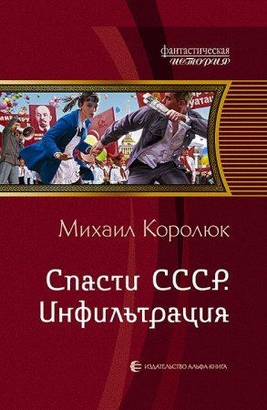 Спасение СССР от Михаила Королюка