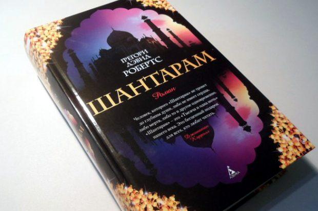обложка «Шантарам»