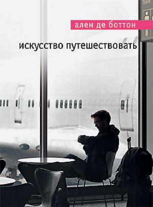 обложка «Искусство путешествовать»