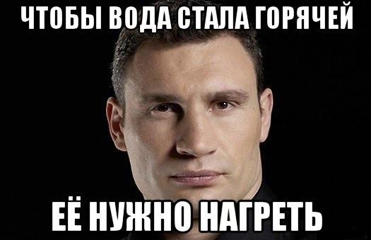 Виталий Кличко о работе мэром