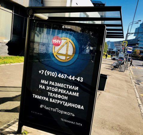 Рекламный плакат с номером Тимура Батрутдинова