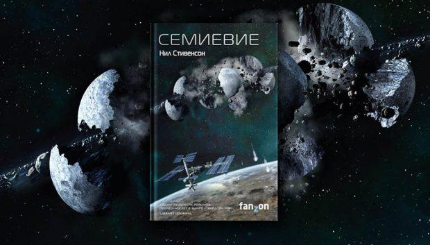 книга Семиевие