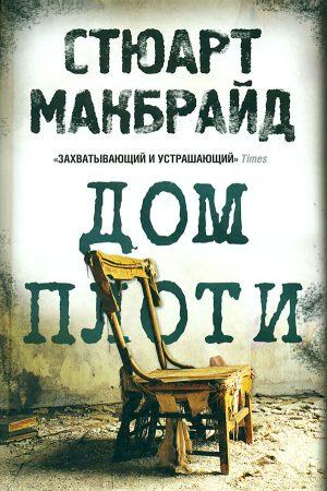 книга Дом плоти