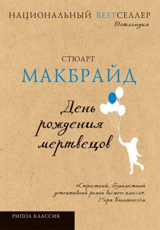 книга День рождения мертвецов