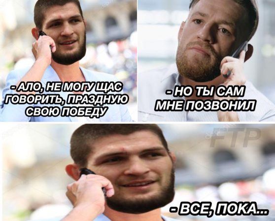 мемы про Хабиба и Конора