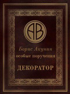 «Декоратор», Борис Акунин