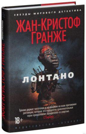 «Лонтано» книга