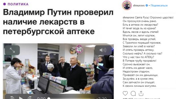 Стихотворение Путину