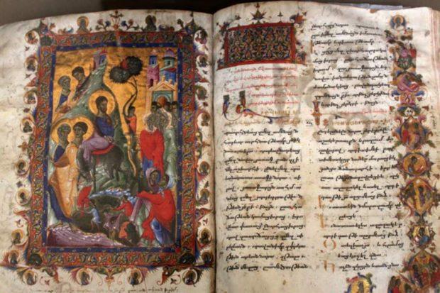Рукописи Матенадарана